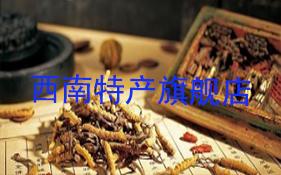 西南特产旗舰店.cn