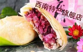 西南特产旗舰店.手机