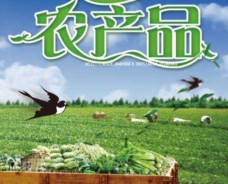 绿色农产品网