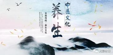 中医养生保健网
