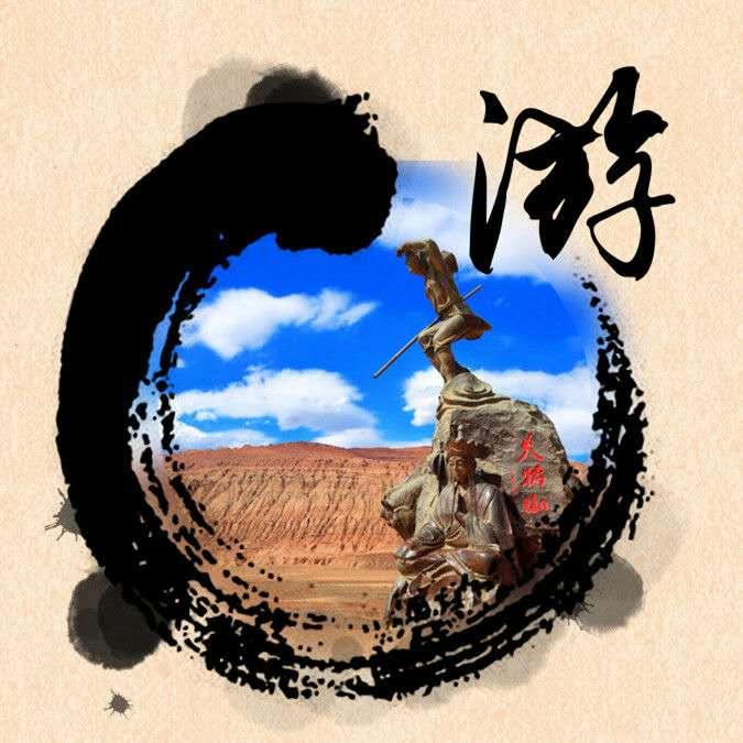 新疆旅游万博体育app