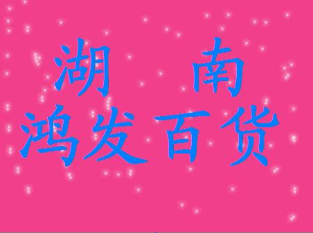 manbetx官方网站鸿发百货
