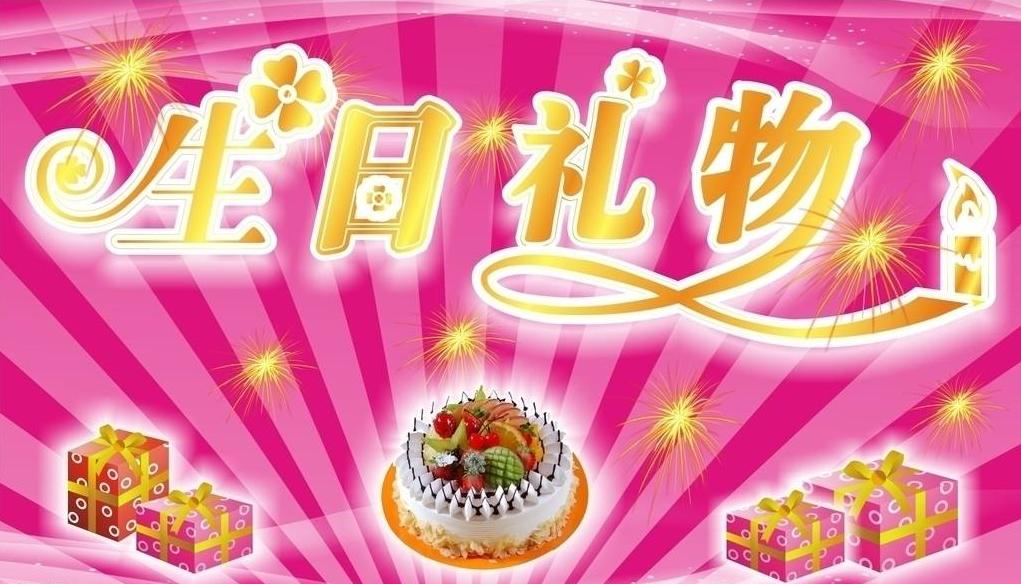 万博manbetx官网网页版生日礼品网