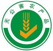 无公害农产品