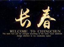 万博manbetx官网网页版长春