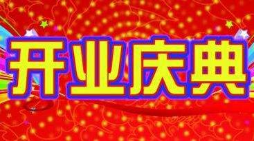 万博manbetx官网网页版开业庆典