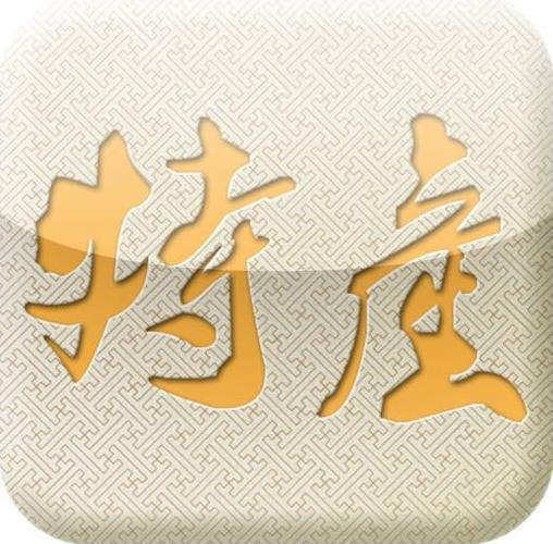 万博manbetx官网网页版特产