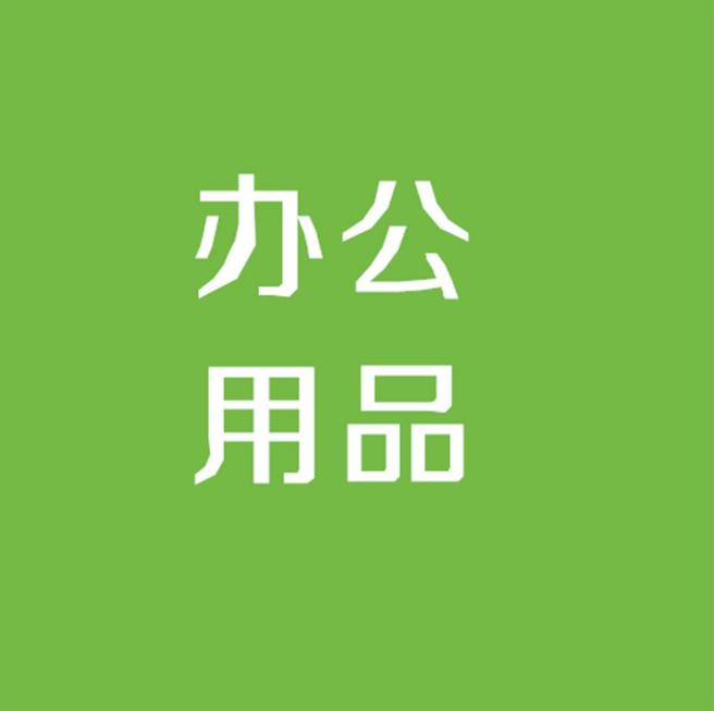 万博manbetx官网网页版办公用品供应商