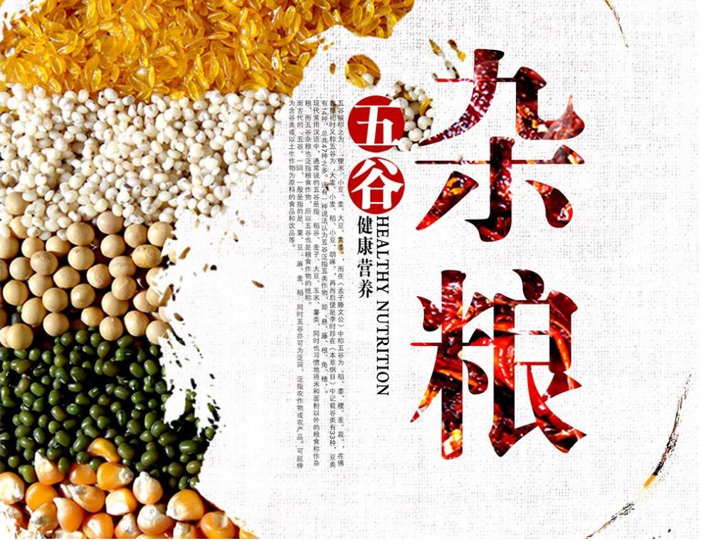 万博manbetx官网网页版杂粮