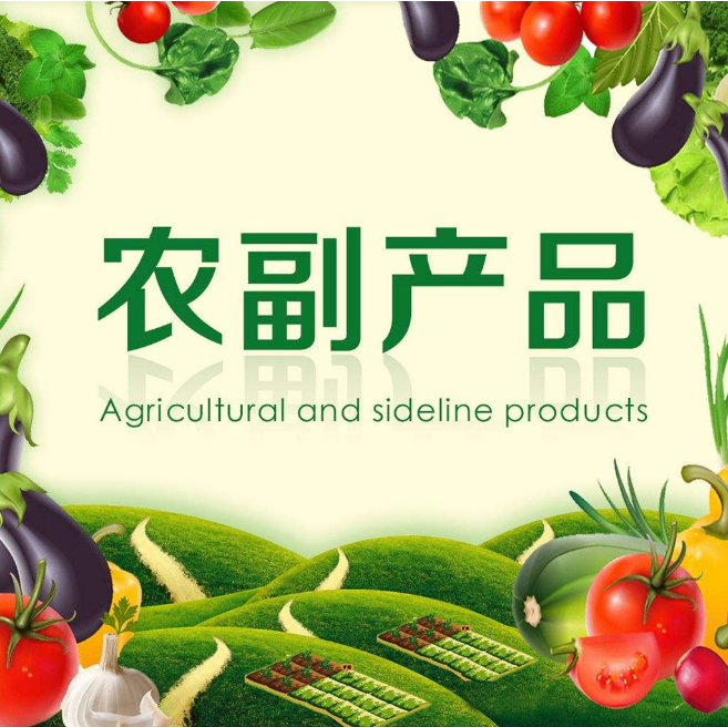 万博manbetx官网网页版农副产品经销商