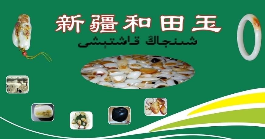 新疆和田玉