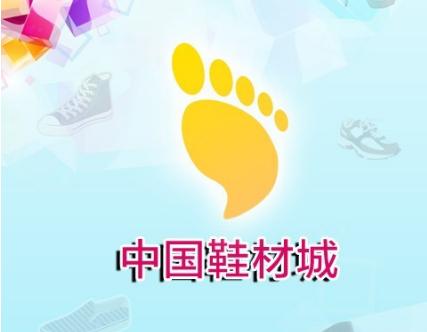 万博manbetx官网网页版鞋材城