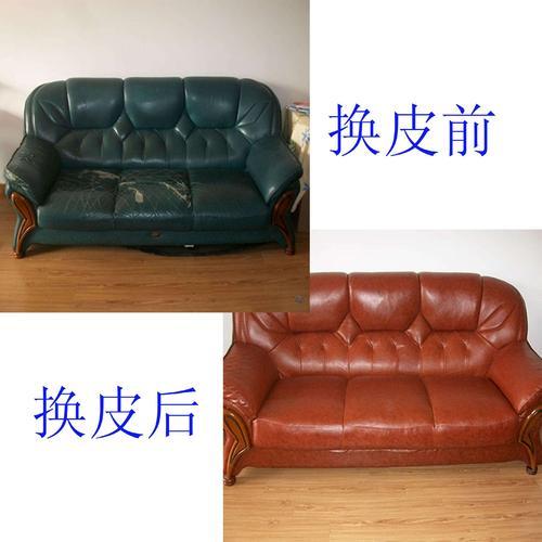 沙发翻新定做