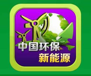 万博manbetx官网网页版环保新能源