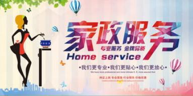 万博manbetx官网网页版家政服务